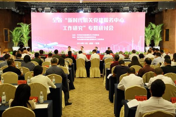 全省&ldquo;新时代机关党建服务中心工作研究&rdquo;<br /> 专题研讨会在双流区召开