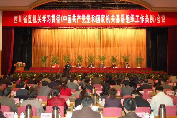 四川省直机关学习贯彻《中国共产党党和国家机关基层