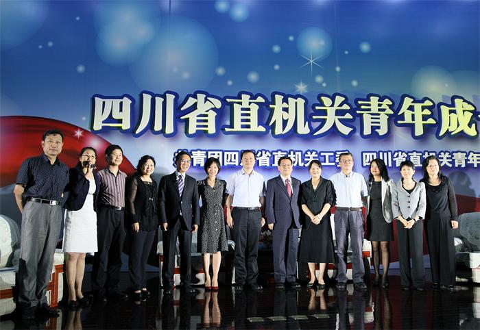 四川省直机关青年成长论坛在蓉成功举办